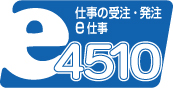 工事の受注・発注ができるマッチングサイト【e4510.work】